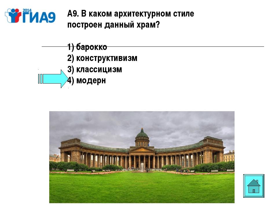 А9. В каком архитектурном стиле построен данный храм? 1) барокко 2) конструкт...