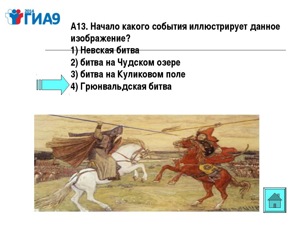 А13. Начало какого события иллюстрирует данное изображение? 1) Невская битва...