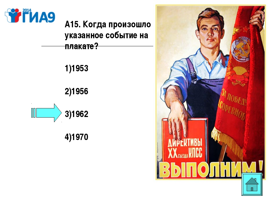 А15. Когда произошло указанное событие на плакате? 1953 1956 1962 1970