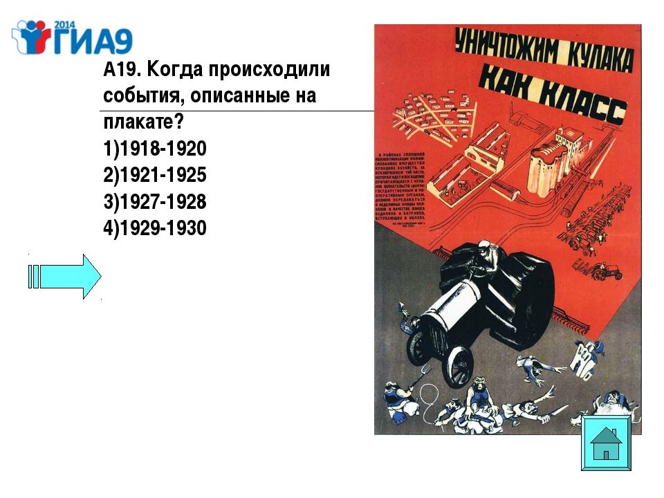 А19. Когда происходили события, описанные на плакате? 1918-1920 1921-1925 192...