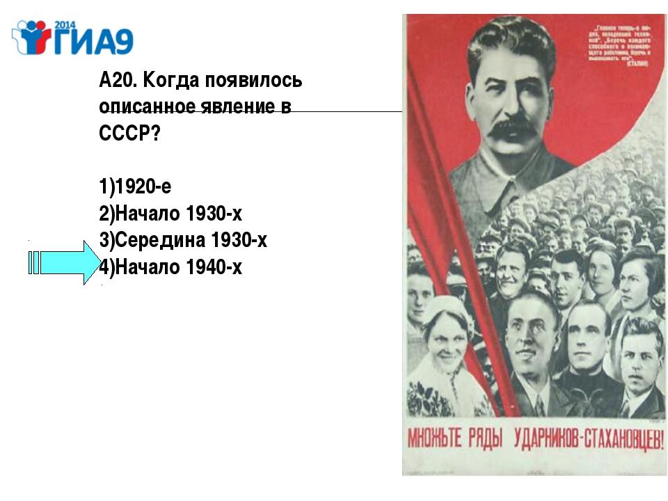 А20. Когда появилось описанное явление в СССР? 1920-е Начало 1930-х Середина...