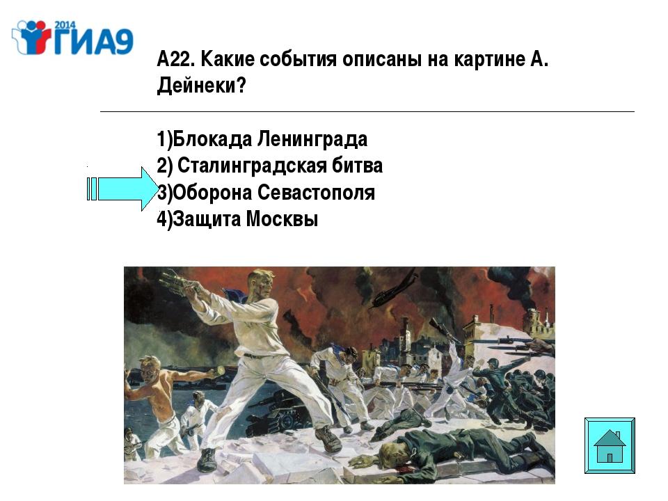 А22. Какие события описаны на картине А. Дейнеки? Блокада Ленинграда Сталингр...
