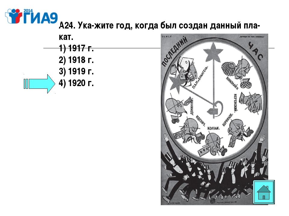 А24. Укажите год, когда был создан данный плакат. 1) 1917 г. 2) 1918 г. 3)...
