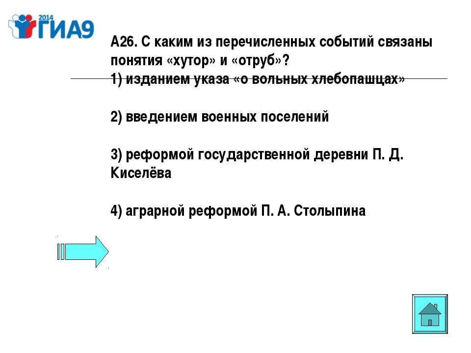 А26. С каким из перечисленных событий связаны понятия «хутор» и «отруб»? 1) и...