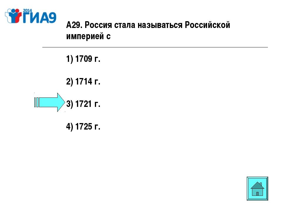 А29. Россия стала называться Российской империей с 1) 1709 г. 2) 1714 г. 3) 1...