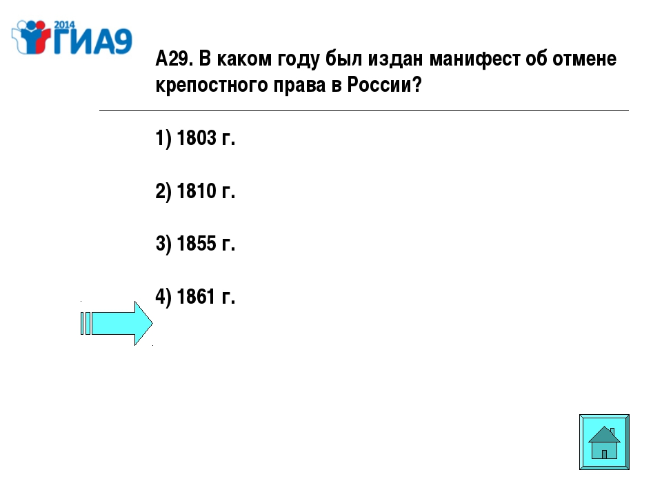 А29. В каком году был издан манифест об отмене крепостного права в России? 1)...