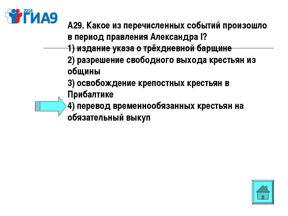 А29. Какое из перечисленных событий произошло в период правления Александра I...