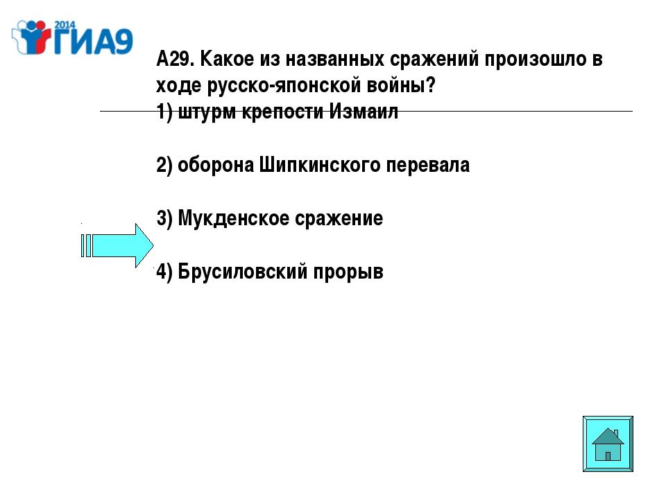 А29. Какое из названных сражений произошло в ходе русско-японской войны? 1) ш...
