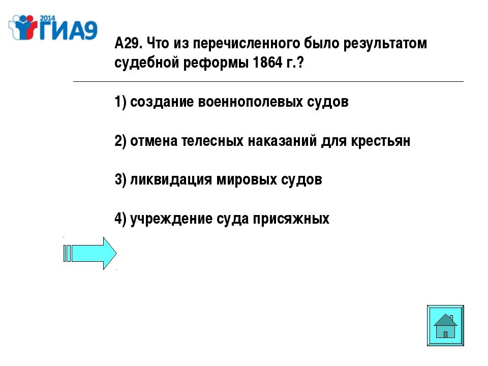 А29. Что из перечисленного было результатом судебной реформы 1864 г.? 1) созд...