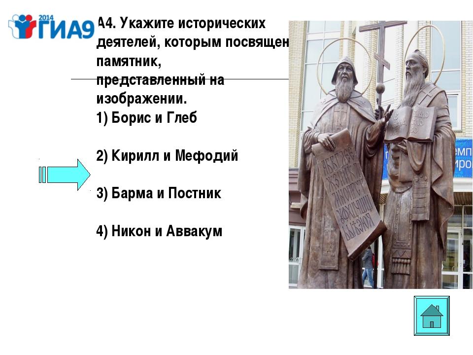 А4. Укажите исторических деятелей, которым посвящен памятник, представленный...