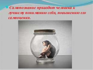 Самопознание приводит человека к лучшему пониманию себя, повышению его самооц