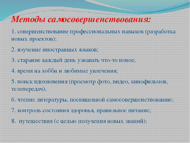 Методы самосовершенствования: 1. совершенствование профессиональных навыков (...