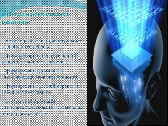 в области психического развития:  - поиск и развитие индивидуальных способ...