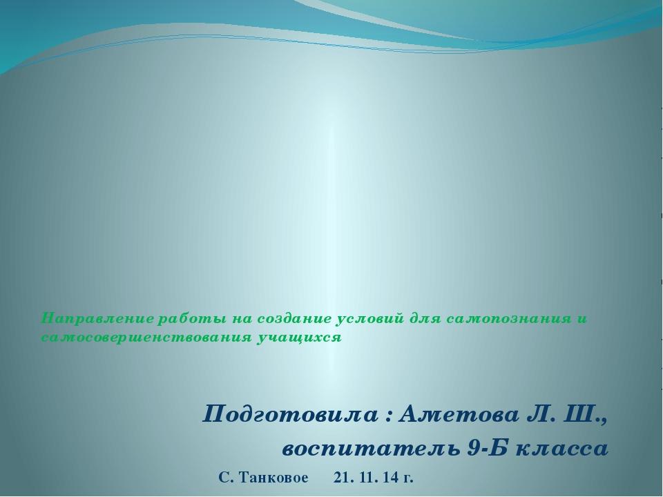 Направление работы на создание условий для самопознания и самосовершенствован...