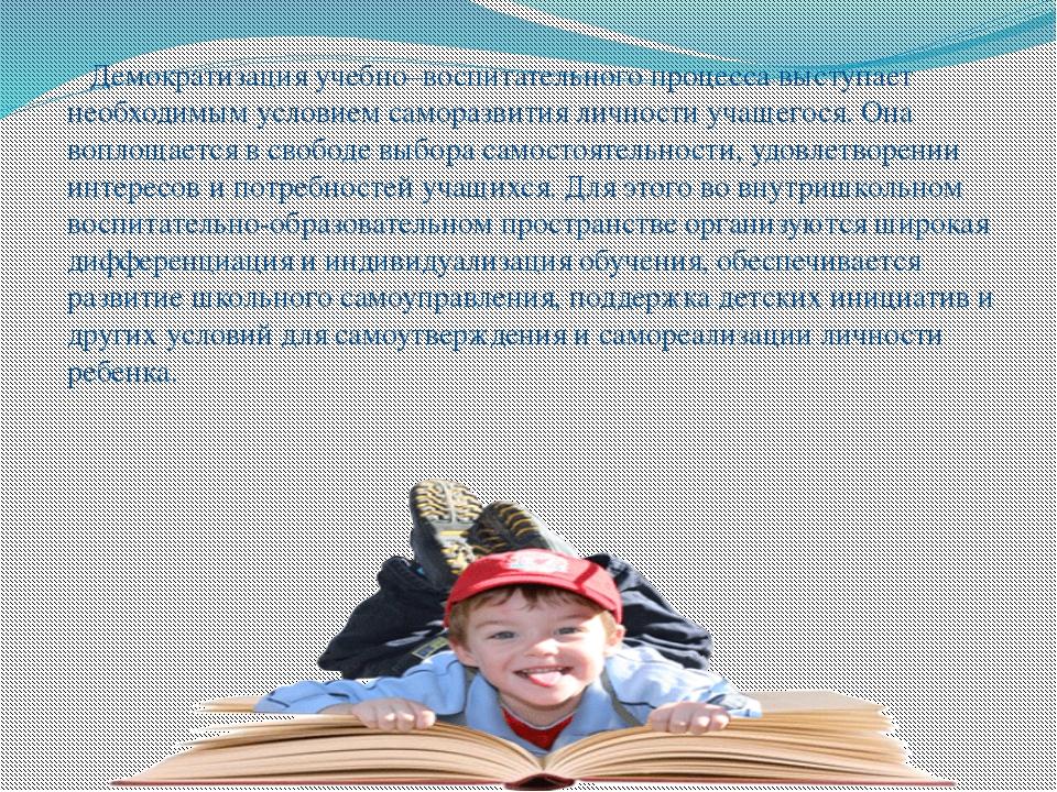 Демократизация учебно–воспитательного процесса выступает необходимым условие...