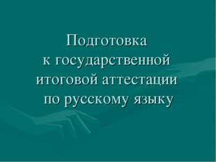 Подготовка к государственной итоговой аттестации по русскому языку