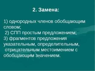 2. Замена: 1) однородных членов обобщающим словом; 2) СПП простым предложение
