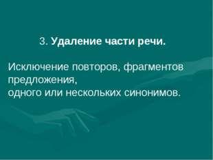 3. Удаление части речи. Исключение повторов, фрагментов предложения, одного и