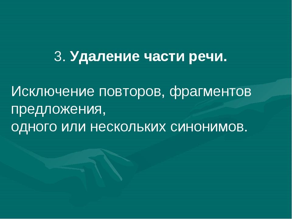 3. Удаление части речи. Исключение повторов, фрагментов предложения, одного и...