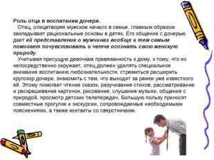 Роль отца в воспитании дочери. Отец, олицетворяя мужское начало в семье, глав