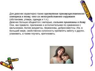 Для девочек характерно также проявление преимущественного интереса к тому, чт