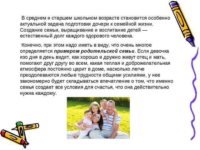 В среднем и старшем школьном возрасте становится особенно актуальной задача...