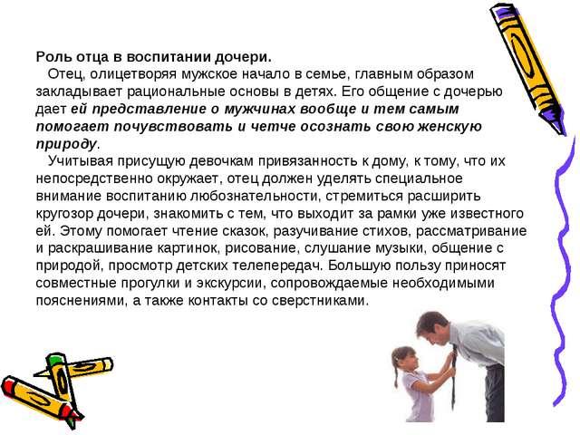Роль отца в воспитании дочери. Отец, олицетворяя мужское начало в семье, глав...