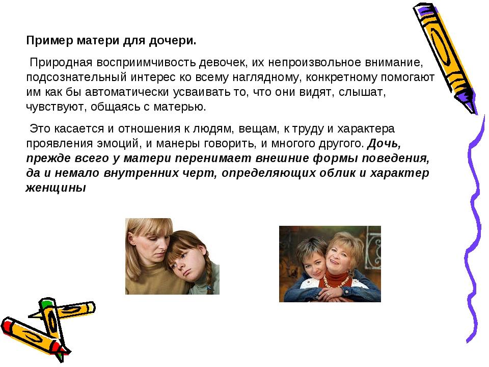 Пример матери для дочери. Природная восприимчивость девочек, их непроизвольно...