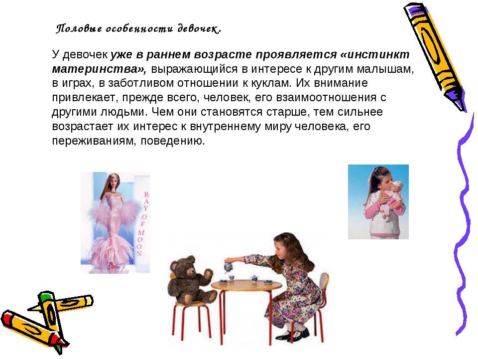 У девочек уже в раннем возрасте проявляется «инстинкт материнства», выражающи...