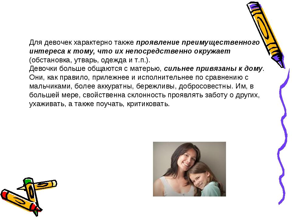 Для девочек характерно также проявление преимущественного интереса к тому, чт...
