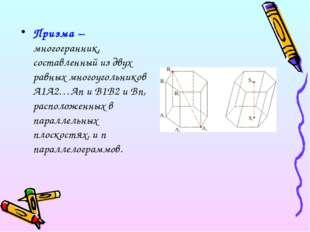 Призма – многогранник, составленный из двух равных многоугольников A1A2…An и