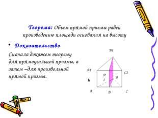 Теорема: Объем прямой призмы равен произведению площади основания на высоту Д