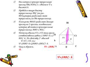 Рассмотрим прямую треугольную призму ABCA1B1C1 с объёмом V и высотой h. Прове