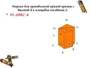 Теорема для произвольной прямой призмы с высотой h и площадью основания S. V=