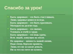 Спасибо за урок! Быть здоровым – это быть счастливым, Лишь здоровье ценится в