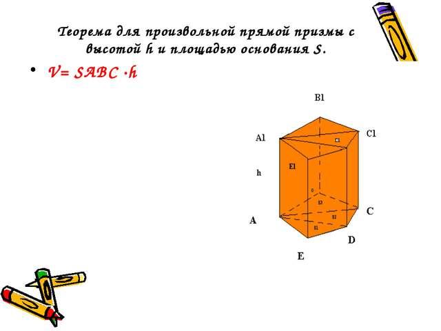 Теорема для произвольной прямой призмы с высотой h и площадью основания S. V=...