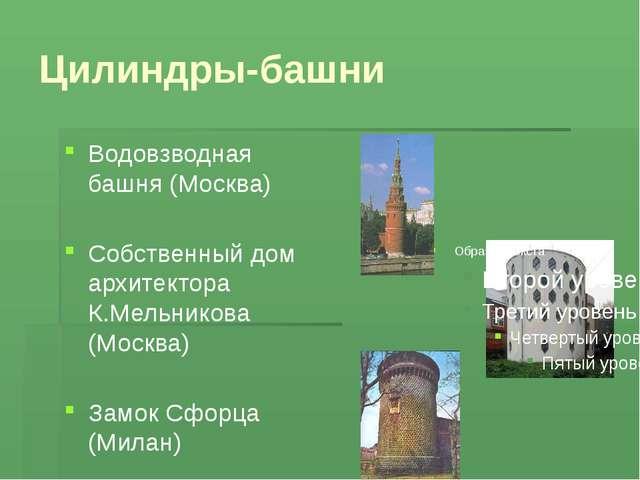 Цилиндры-башни Водовзводная башня (Москва) Собственный дом архитектора К.Мель...