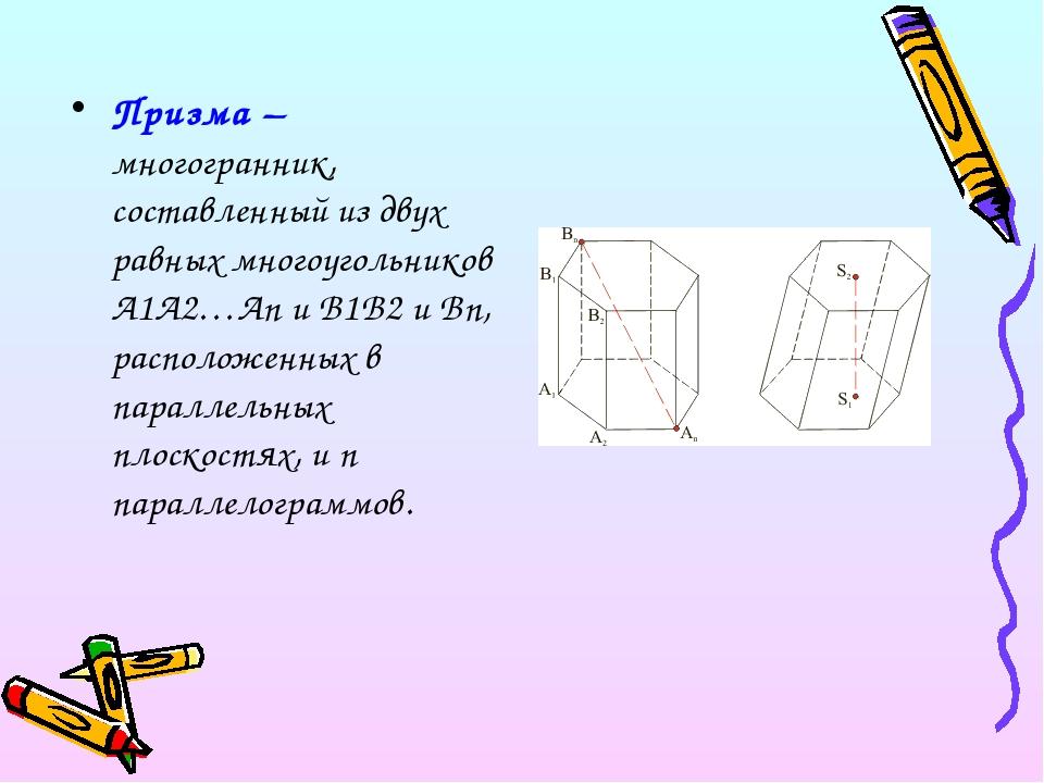 Призма – многогранник, составленный из двух равных многоугольников A1A2…An и...