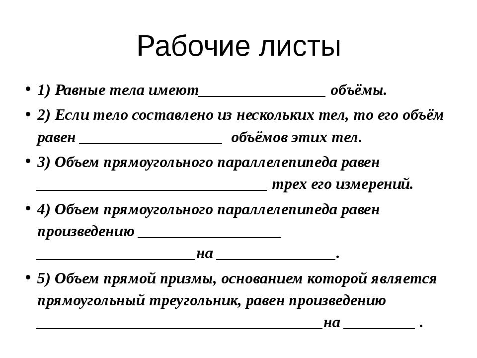 Рабочие листы 1) Равные тела имеют________________ объёмы. 2) Если тело соста...