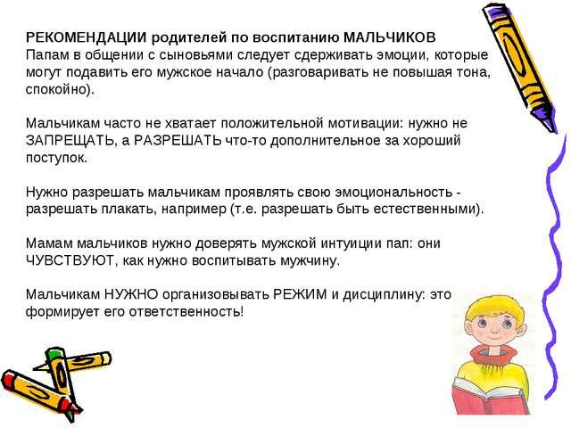 РЕКОМЕНДАЦИИ родителей по воспитанию МАЛЬЧИКОВ Папам в общении с сыновьями сл...