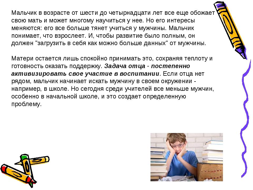 Мальчик в возрасте от шести до четырнадцати лет все еще обожает свою мать и м...