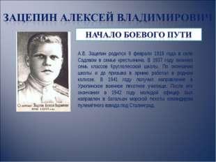 А.В. Зацепин родился 9 февраля 1919 года в селе Садовом в семье крестьянина.
