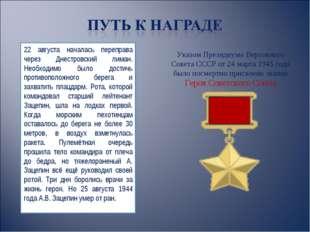 22 августа началась переправа через Днестровский лиман. Необходимо было дости