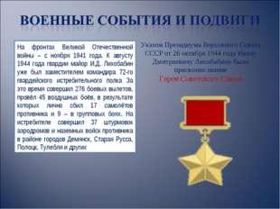 На фронтах Великой Отечественной войны – с ноября 1941 года. К августу 1944 г