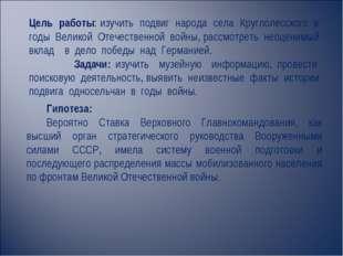 Цель работы: изучить подвиг народа села Круглолесского в годы Великой Отечес