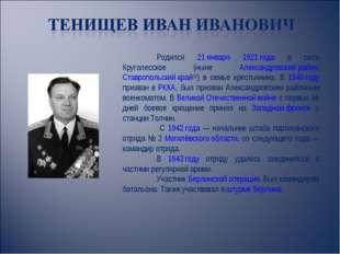 Родился 21 января 1921 года в селе Круголесское (ныне Александровский район,