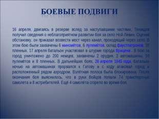 16 апреля, двигаясь в резерве вслед за наступавшими частями, Тенищев получил