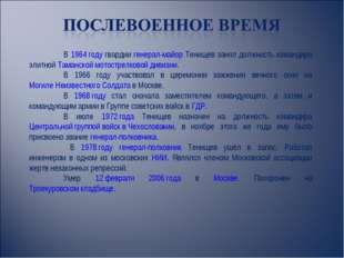 В 1964 году гвардии генерал-майор Тенищев занял должность командира элитной
