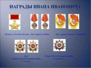 Медаль «Золотая Звезда» Два ордена Ленина Два ордена Красного Знамени Два орд