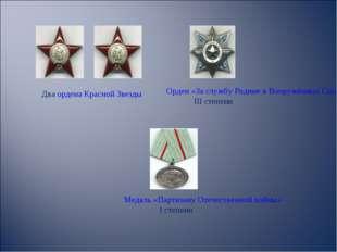 Два ордена Красной Звезды Орден «За службу Родине в Вооружённых Силах СССР» I